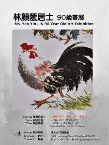 Art Exhibition 201811