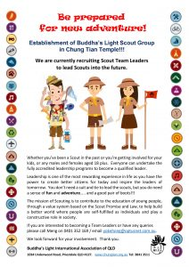 Chung Tian Temple - Scout Team Leader Recruitment